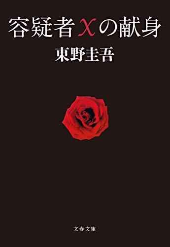 東野圭吾「電子書籍化解禁」記念!『容疑者Xの献身』の感想と映画版も