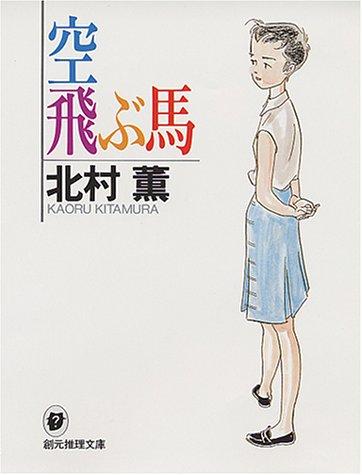 北村薫『円紫さんシリーズ』の「空飛ぶ馬」感想!心がほっこりする短編集を