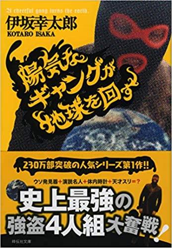 伊坂幸太郎『陽気なギャングが地球を回す』で笑っちゃおう!名言集も