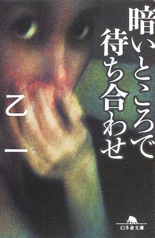 乙一『暗いところで待ち合わせ』表紙が怖いけど実は温かい小説!名言集も