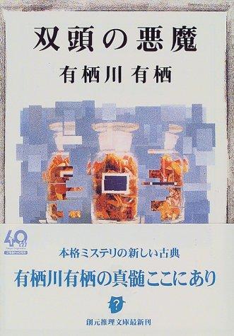 有栖川有栖『双頭の悪魔』は「学生アリスシリーズ」最高傑作!あらすじは?