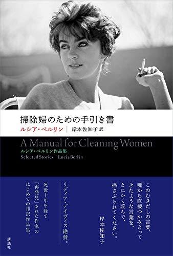 ルシア・ベルリン『掃除婦のための手引き書』あらすじと感想!【2020年本屋大賞第2位】