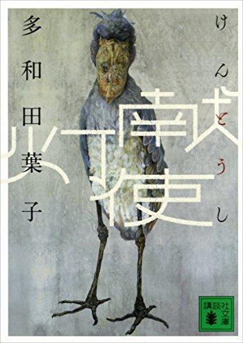 多和田葉子『献灯使』【全米図書賞受賞】あらすじや感想!虚構の性とディストピアは限りなく現実だ
