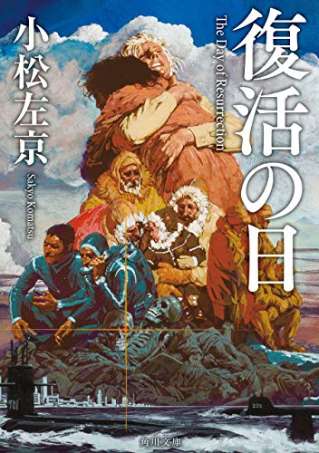 小松左京『復活の日』コロナ禍で注目の小説!あらすじと感想や映画版は?