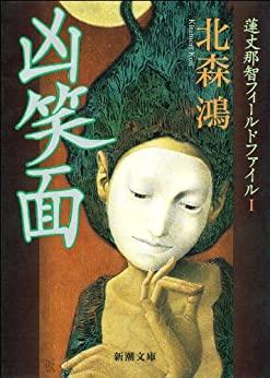 北森鴻『凶笑面』蓮丈那智フィールドファイル「民俗学×ミステリ」はおすすめシリーズ!