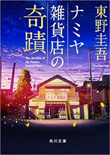 東野圭吾『ナミヤ雑貨店の奇蹟』小説のあらすじと感想!映画版も!人と人との縁を紡ぐ温かさ