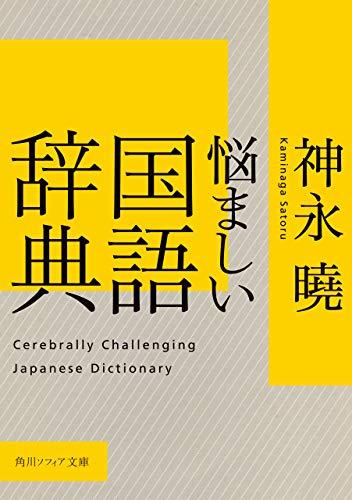 神永曉(かみながさとる)『悩ましい国語辞典』の書評!日本語って面白い!変化の歴史こそ最大の魅力