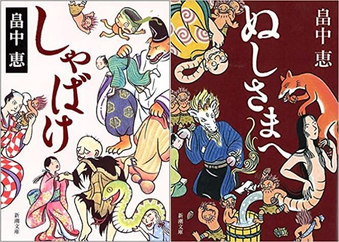 畠中恵『しゃばけシリーズ』電子書籍化!1巻2巻「しゃばけ・ぬしさまへ」あらすじと感想