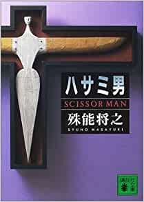 殊能将之『ハサミ男』小説版あらすじと感想!映画版も!どんでん返しと巧みな心理描写に驚愕