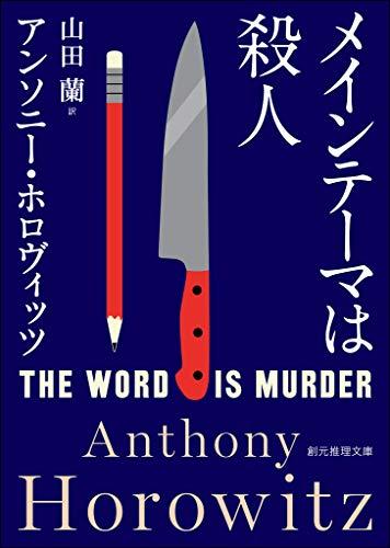 アンソニー・ホロヴィッツ『メインテーマは殺人』【このミス2020年第1位受賞】書評!