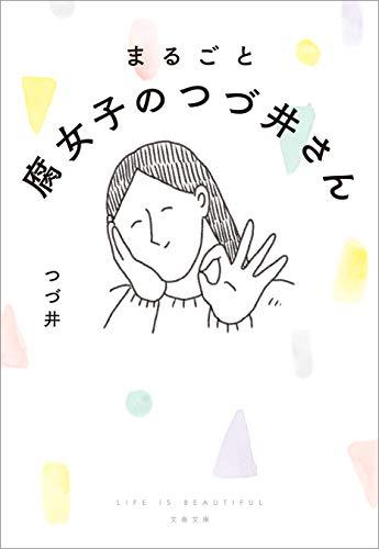 つづ井『まるごと 腐女子のつづ井さん』文庫化!あらすじと感想!愛すべき「腐女子」の生き様