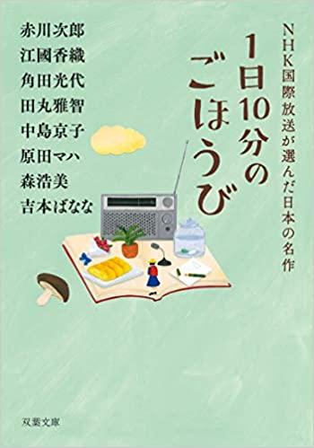 アンソロジー『1日10分のごほうび NHK国際放送が選んだ日本の名作』感想!作家の個性が光る