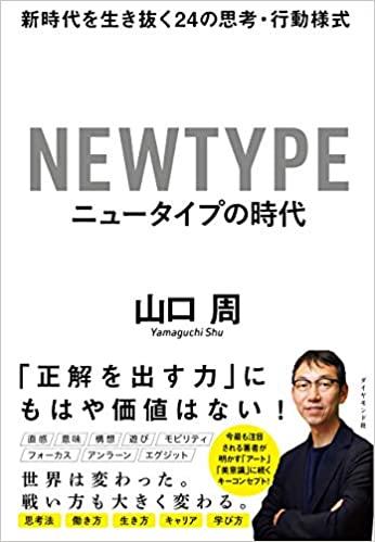 山口周『ニュータイプの時代 新時代を生き抜く24の思考・行動様式』要約と書評!