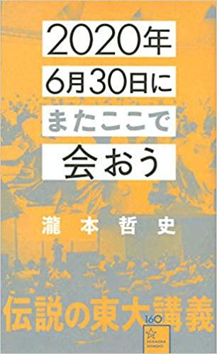 瀧本哲史『2020年6月30日にまたここで会おう 瀧本哲史伝説の東大講義』内容と書評!