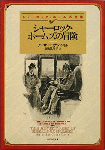 アーサー・コナン・ドイル『シャーロック・ホームズの冒険』あらすじと感想!色褪せない名作