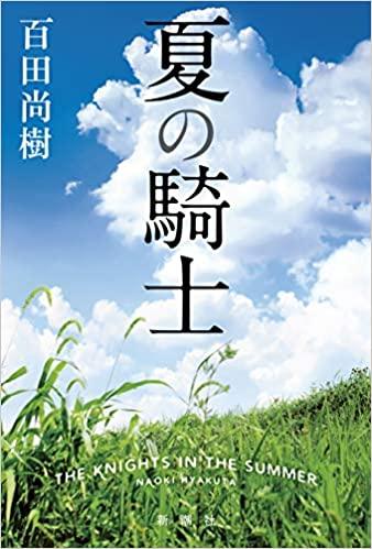 百田尚樹『夏の騎士』あらすじと感想!小学生のひと夏の成長に勇気が湧いてくる