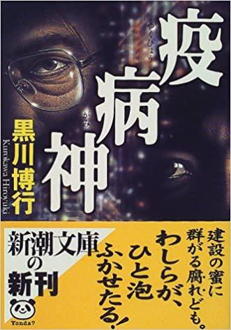 黒川博行『疫病神シリーズ』第一弾「疫病神」書評!アウトローな男達の欲望が渦巻く!