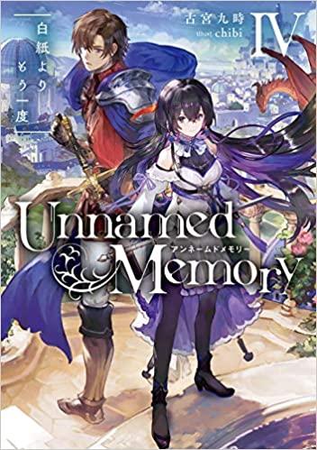 古宮九時『Unnamed Memory』【このラノベがすごい!2020第1位】あらすじと感想!