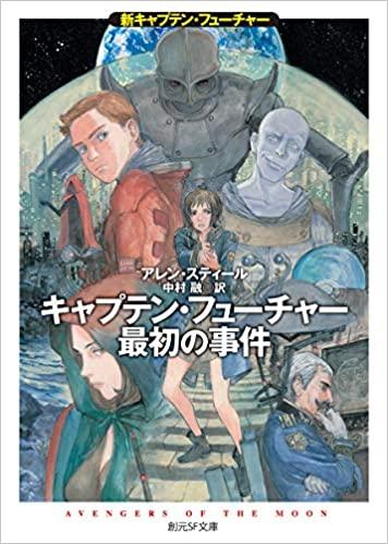 アレン・スティール『キャプテン・フューチャー最初の事件 (新キャプテン・フューチャー)』感想!