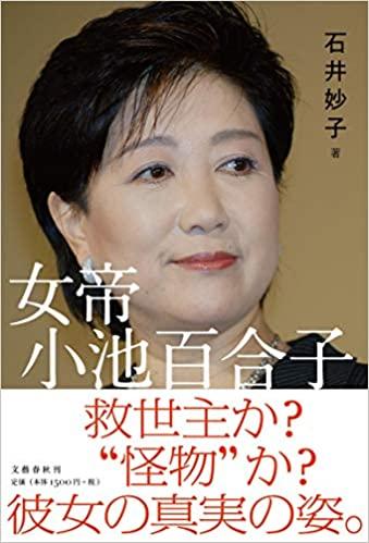 石井妙子『女帝 小池百合子』感想!2020東京都知事選目前の今こそ読みたい!