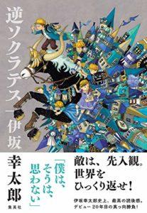 伊坂幸太郎・新刊『逆ソクラテス』考察と書評!ラストのつながりが鳥肌モノ!