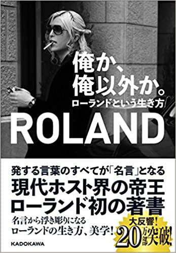 ROLAND『俺か、俺以外か。 ローランドという生き方』本の内容と感想!名言も