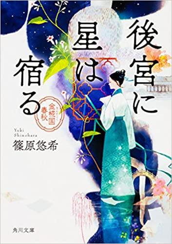 篠原悠希『後宮に星は宿る 金椛国春秋』感想!中華ファンタジーでドキドキの連続!