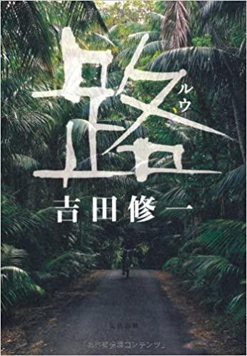 吉田修一『路(ルウ)』あらすじと感想!【NHKドラマ化で人気の原作を読む】