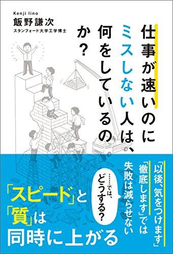 飯野謙次『仕事が速いのにミスしない人は、何をしているのか?』要約と感想!信頼感を高めよう