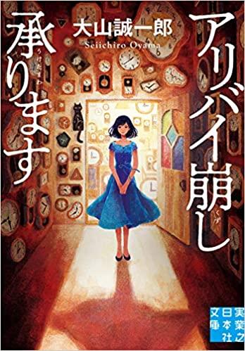 大山誠一郎『アリバイ崩し承ります』あらすじと感想!混じり気排除で謎解きに専念した作品