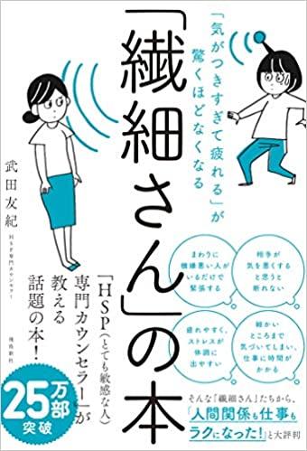武田友紀『「気がつきすぎて疲れる」が驚くほどなくなる「繊細さん」の本』内容と書評!HSP専門家が教える