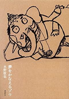 水野敬也『夢をかなえるゾウ』あらすじと感想!胡散臭いけど実は深い