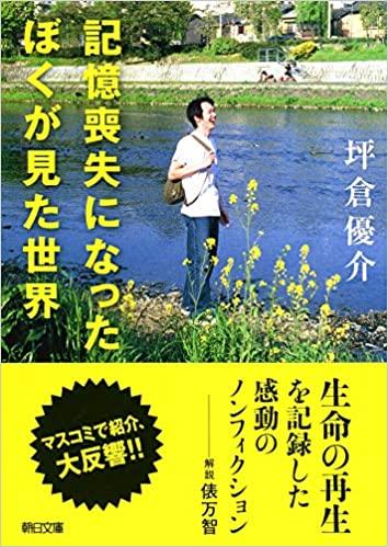 坪倉優介『記憶喪失になったぼくが見た世界』あらすじと感想!新しい過去を作っていくという感動の再生