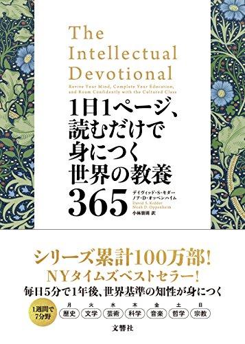 デイヴィッド・S・キダー『1日1ページ、読むだけで身につく世界の教養365』書評!米で大人気