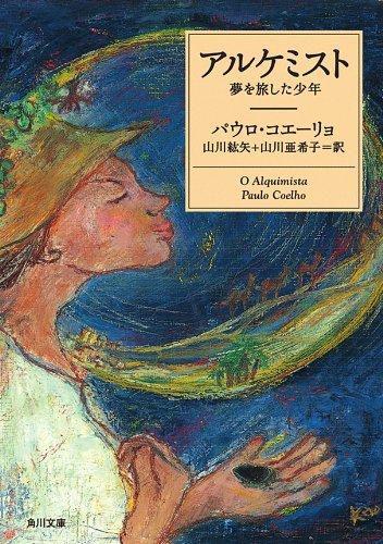パウロ・コエーリョ『アルケミスト 夢を旅した少年』あらすじと考察!人生に迷った時そっと手に取りたい本
