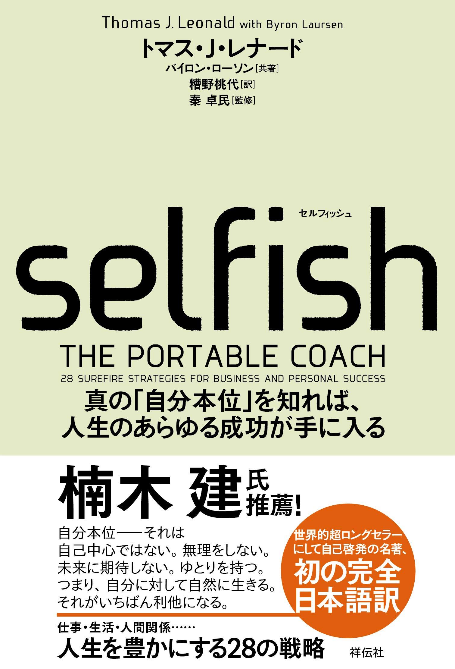 トマス・J・レナード『SELFISH(セルフィッシュ) 』要約と感想!真の「自分本位」とは?