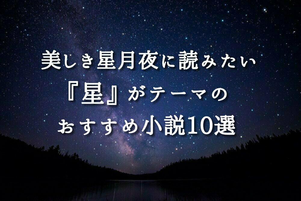 美しき星月夜に読みたい『星』がテーマのおすすめ小説10選