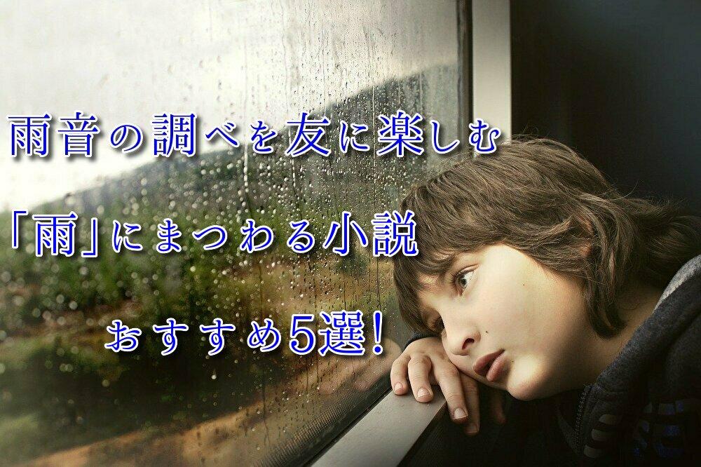 雨音の調べを友に楽しむ「雨」にまつわる小説おすすめ5選!