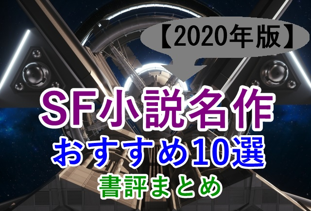 【2020年版】SF小説名作おすすめ10選!あらすじと感想まとめ【日本・海外】