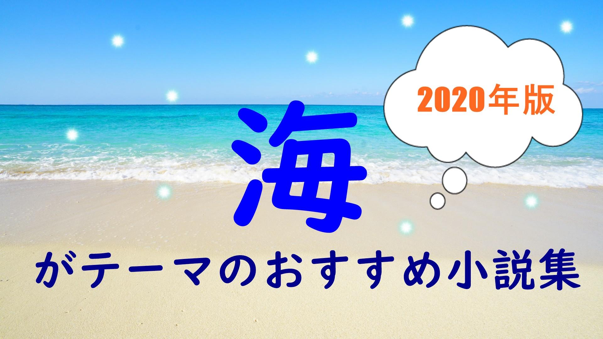 【2020年版】海がテーマの小説おすすめ7選「蒼き波と亜麻色の光に包まれて」