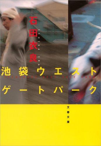 石田衣良『池袋ウエストゲートパーク』おすすめ小説のあらすじと感想!TVアニメ化も