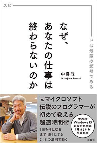 中島聡『なぜ、あなたの仕事は終わらないのか』本の要約と書評!元マイクロソフト伝説のプログラマー