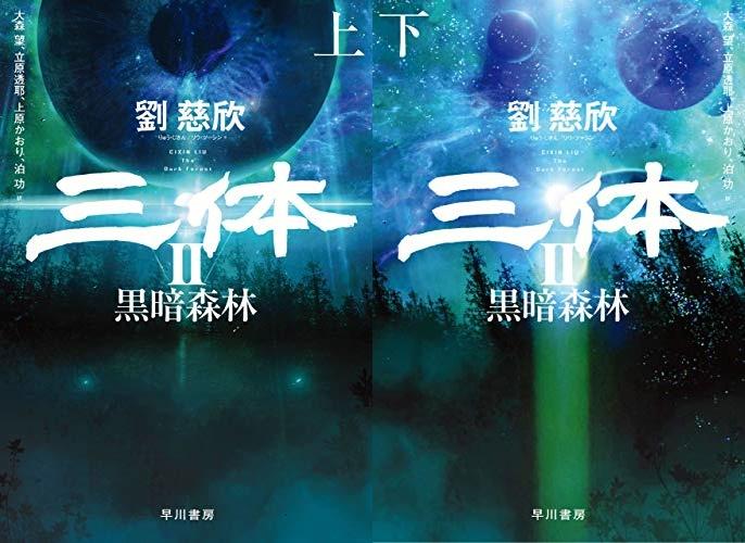劉慈欣『三体Ⅱ 黒暗森林』感想とあらすじ!コロナ禍の世界批判合戦とリンクする