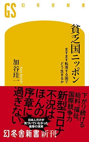 加谷珪一『貧乏国ニッポンますます転落する国でどう生きるか』感想と要約!コロナ不況どうすれば?