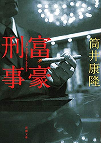 筒井康隆『富豪刑事』原作あらすじと感想!金を湯水のごとく使いまくって事件を解決