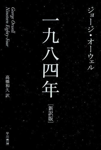 ジョージ・オーウェル『一九八四年 新訳版(ハヤカワepi文庫)』あらすじと感想!映画版も