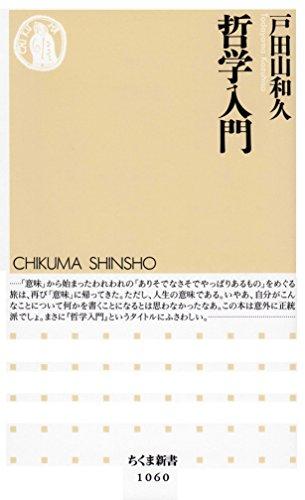 戸田山和久『哲学入門』要約と書評!現役哲学者が語る「過去の哲学者は登場しない本」