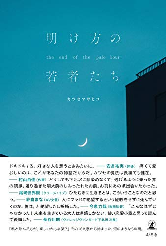 カツセマサヒコ『明け方の若者たち』あらすじと感想!甘酸っぱくくすぐったい「人生のマジックアワー」