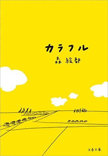 森絵都『カラフル (文春文庫)』おすすめ本のあらすじと感想!映画版も「痛々しいのにポップ」