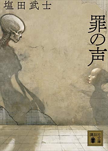 塩田武士『罪の声』小説版あらすじ感想!映画化「昭和最大の未解決事件を圧倒的スケールで描く」